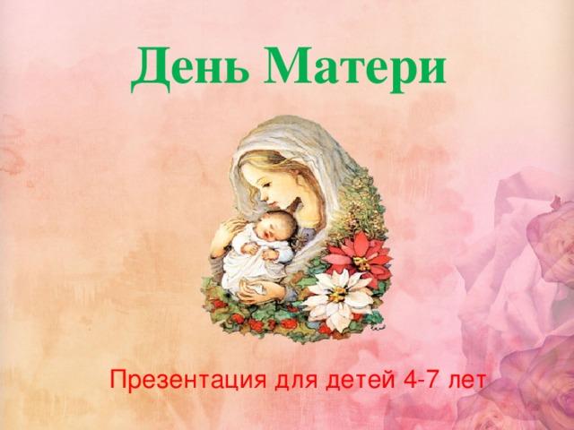 День Матери Презентация для детей 4-7 лет