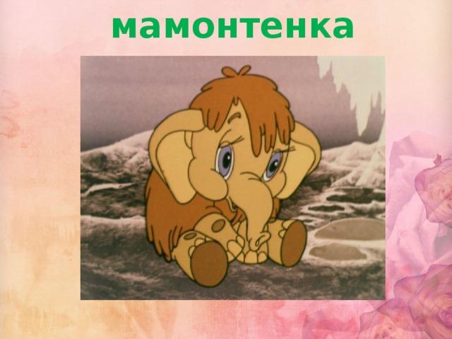 Песенка мамонтенка