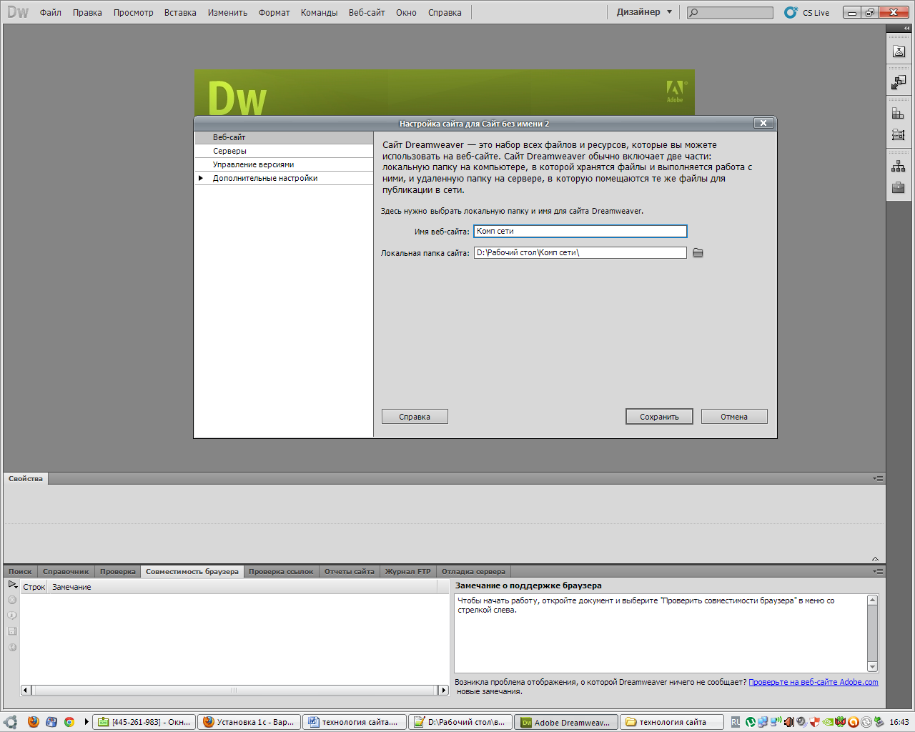 Создание сайта в программе dreamweaver инструкции по созданию сайта на юкоз