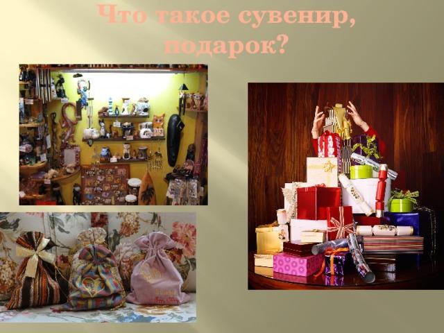 Что такое сувенир, подарок?