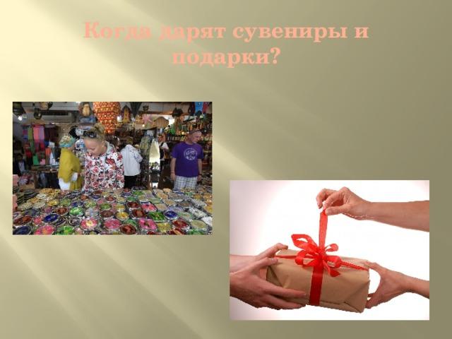 Когда дарят сувениры и подарки?