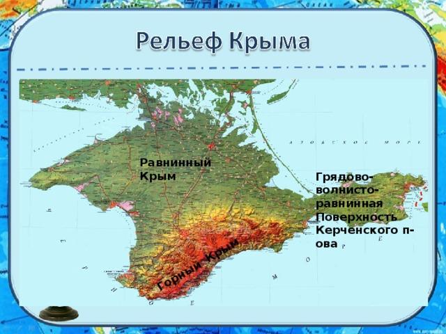 Горный Крым Равнинный Крым Грядово-волнисто-равнинная Поверхность Керченского п-ова