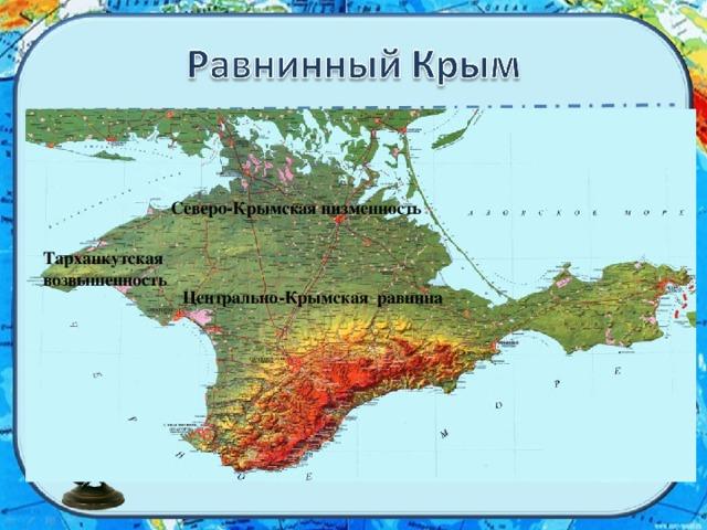 Северо-Крымская низменность Тарханкутская возвышенность Центрально-Крымская равнина