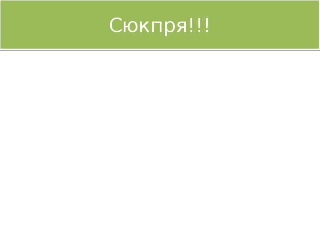 Сюкпря!!!