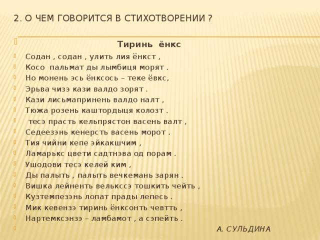 2. О чем говорится в стихотворении ?