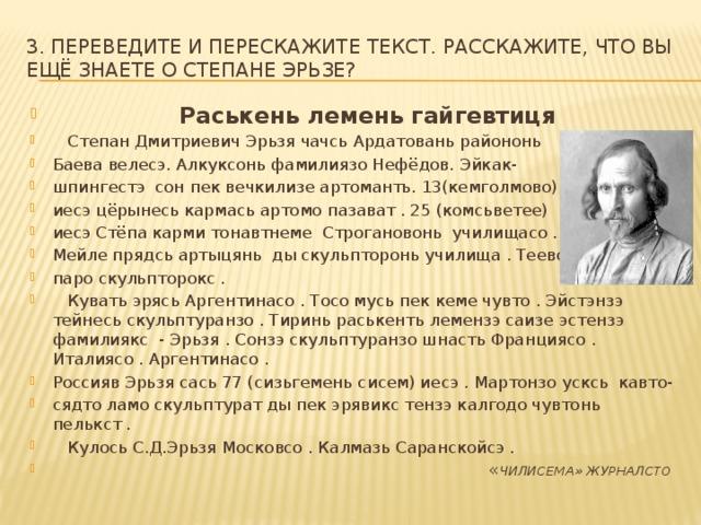 3. Переведите и перескажите текст. Расскажите, что вы ещё знаете о Степане эрьзе?