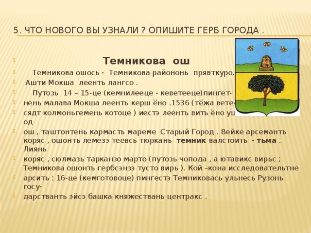 5. Что нового вы узнали ? Опишите герб города .