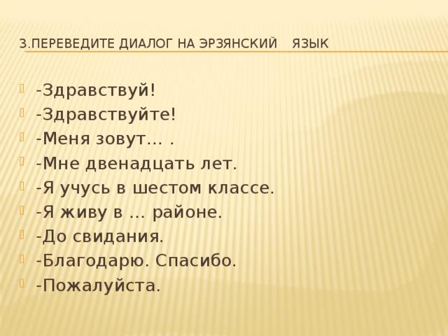 3.Переведите диалог на эрзянский  язык