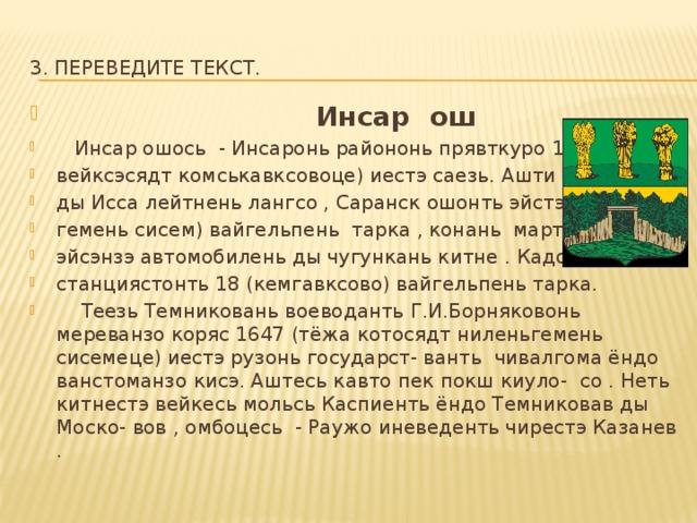 3. Переведите текст.