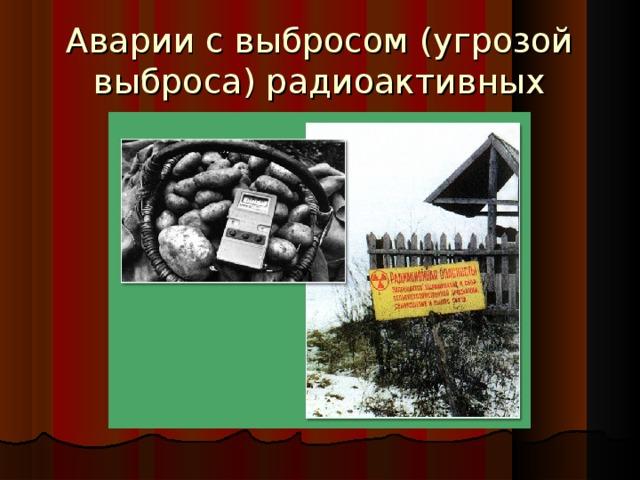 Аварии с выбросом (угрозой выброса) радиоактивных веществ;