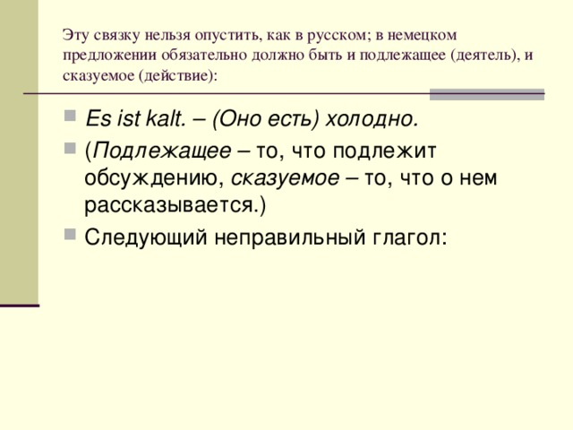 Эту связку нельзя опустить, как в русском; в немецком предложении обязательно должно быть и подлежащее (деятель), и сказуемое (действие):