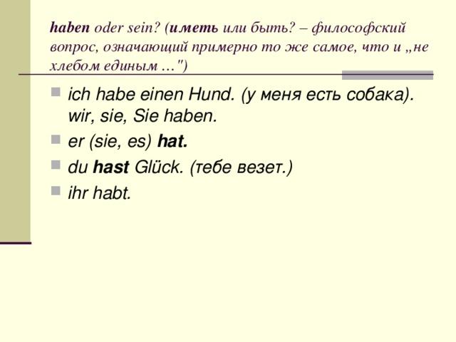 """haben oder sein? ( иметь или быть?– философский вопрос, означающий примерно то же самое, что и """"не хлебом единым …"""