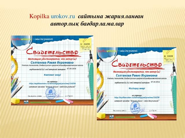 Kopilka  urokov.ru  сайтына жарияланған авторлық бағдарламалар