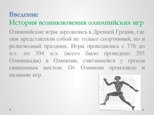 Древние и современные олимпийские игры доклад 6740