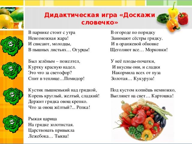 шоу пословицы про овощи с картинками фукингцы