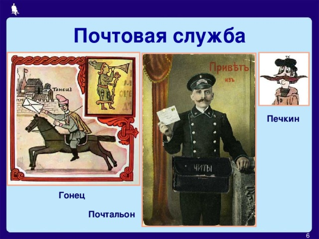 Почтовая служба Печкин Гонец Почтальон