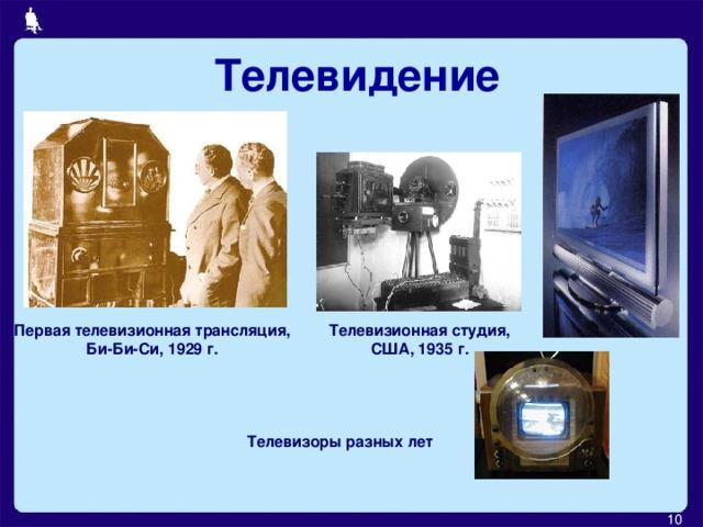 Телевидение Телевизионная студия,  США, 1935 г. Первая телевизионная трансляция, Би-Би-Си, 1929 г. Телевизоры разных лет