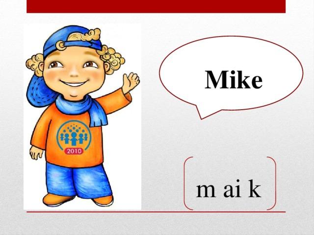 Mike m ai k