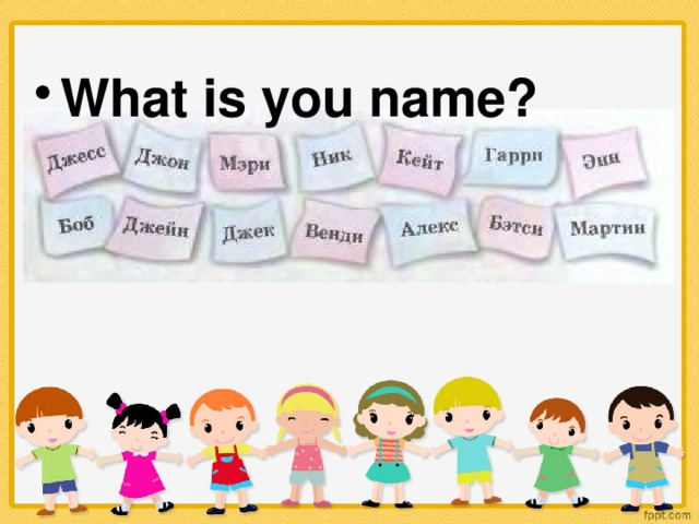 What is you name?
