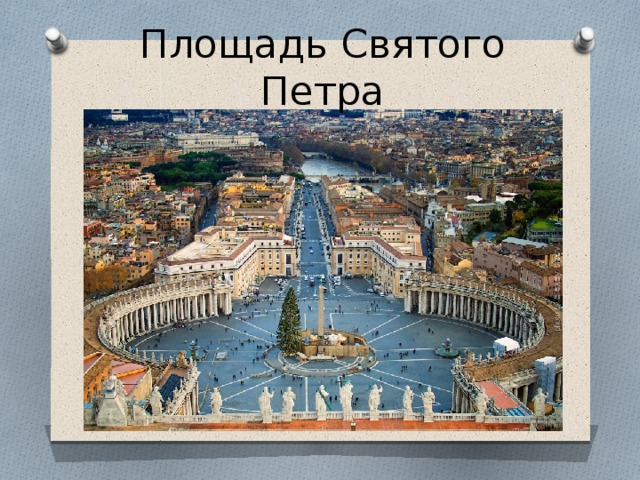 Площадь Святого Петра