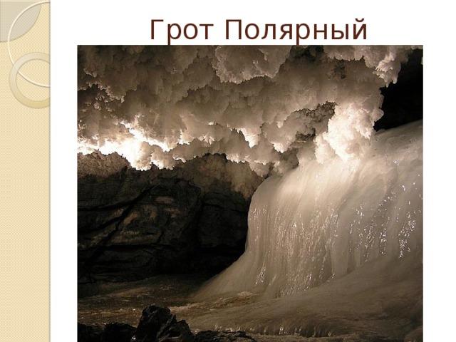 Грот Полярный