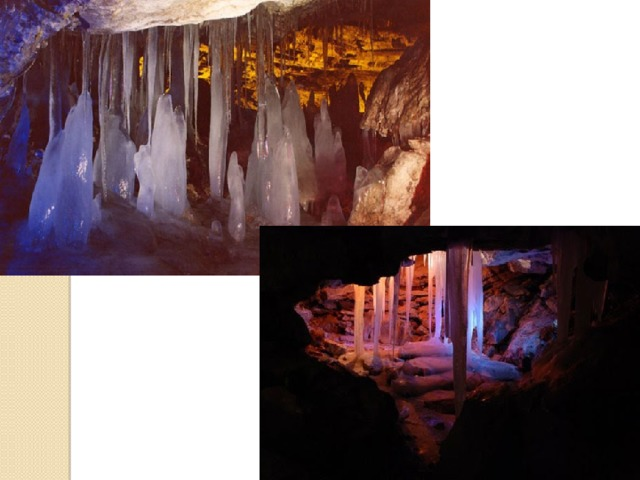 с сталактиты     сталагмиты