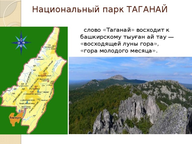 Национальный парк ТАГАНАЙ  слово «Таганай» восходит к башкирскому тыуған ай тау— «восходящей луны гора», «гора молодого месяца».