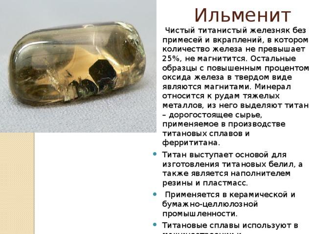 Ильменит