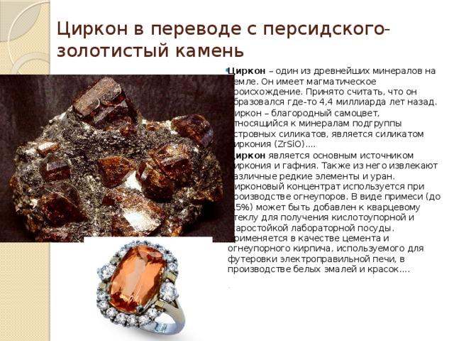 Циркон в переводе с персидского- золотистый камень