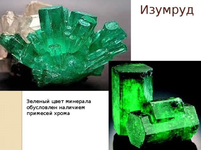 Изумруд Зеленый цвет минерала обусловлен наличием примесей хрома