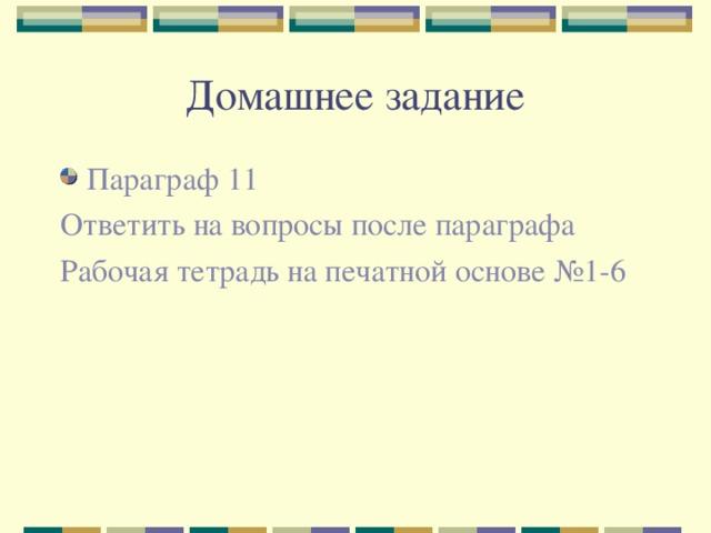 Домашнее задание Параграф 11 Ответить на вопросы после параграфа Рабочая тетрадь на печатной основе №1-6