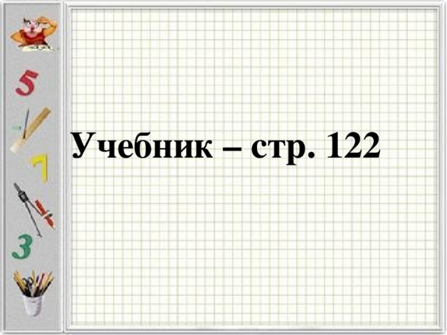 Учебник – стр. 122