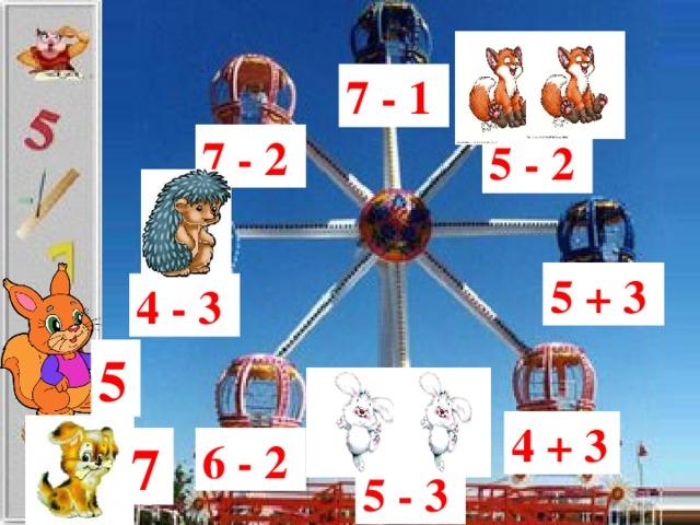 7 - 1 7 - 2 5 - 2 5 + 3 4 - 3 5 4 + 3 6 - 2 7 5 - 3