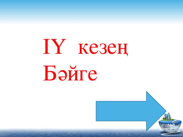 ІҮ кезең Бәйге