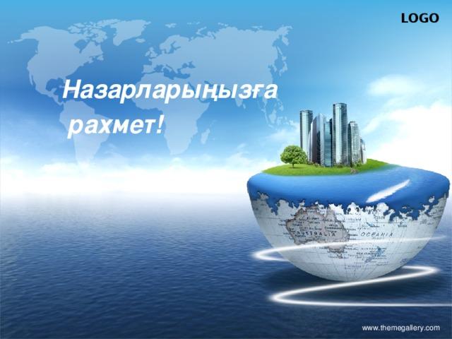 Назарларыңызға  рахмет! www.themegallery.com