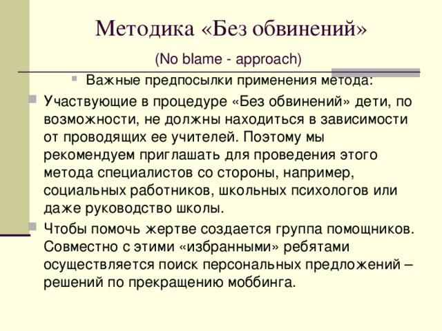 Методика «Без обвинений»  ( No blame - approach)