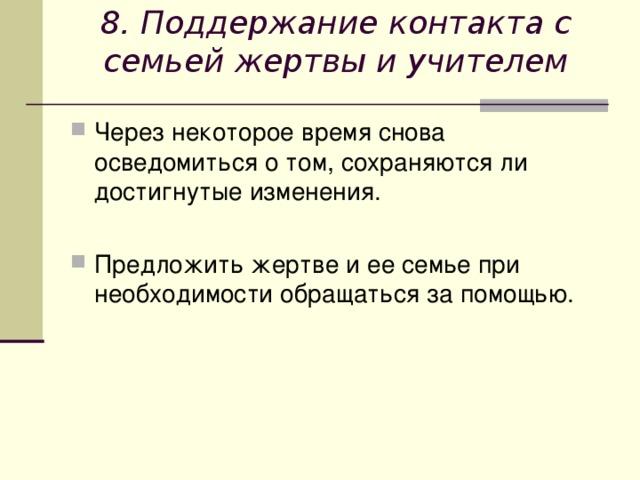 8. Поддержание контакта с семьей жертвы и учителем