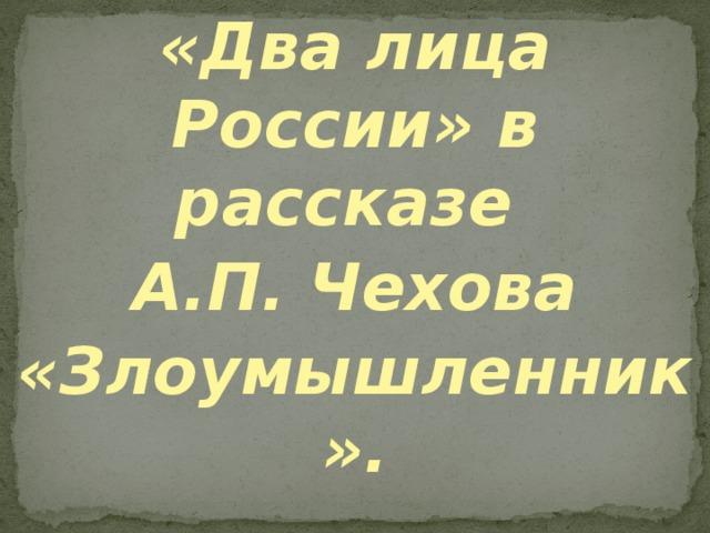 «Два лица России» в рассказе А.П. Чехова «Злоумышленник».