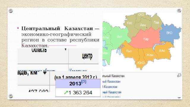 Центральный Казахстан — экономико-географический регион в составе республики Казахстан.
