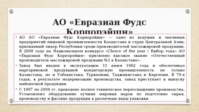 АО «Евразиан Фудс Корпорэйшн»