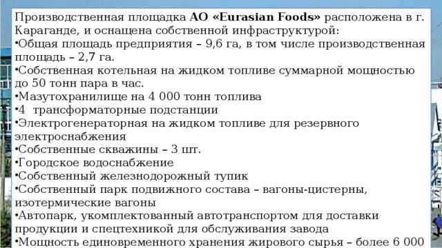 Производственная площадка АО «EurasianFoods» расположена в г. Караганде, иоснащена собственной инфраструктурой: