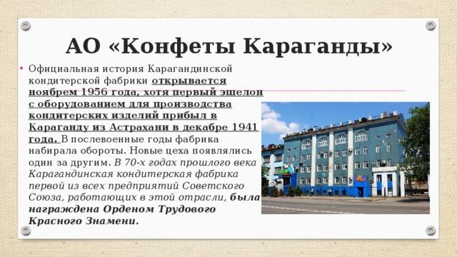 АО «Конфеты Караганды»