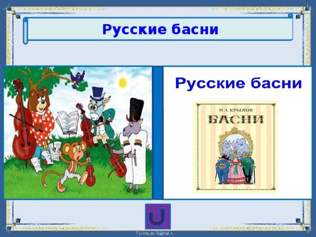Русские басни