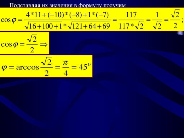 Подставляя их значения в формулу получим