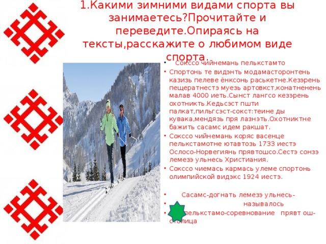 1.Какими зимними видами спорта вы занимаетесь?Прочитайте и переведите.Опираясь на тексты,расскажите о любимом виде спорта.