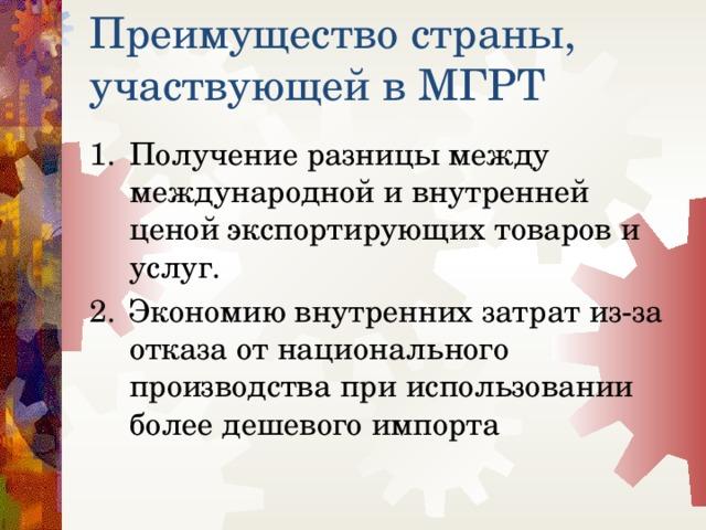 Преимущество страны, участвующей в МГРТ