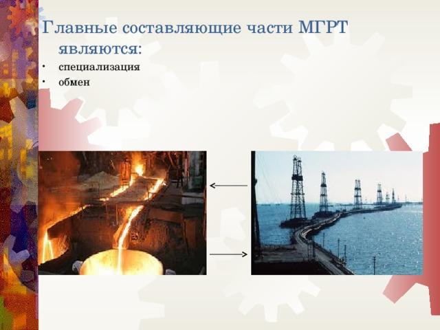 Главные составляющие части МГРТ являются: