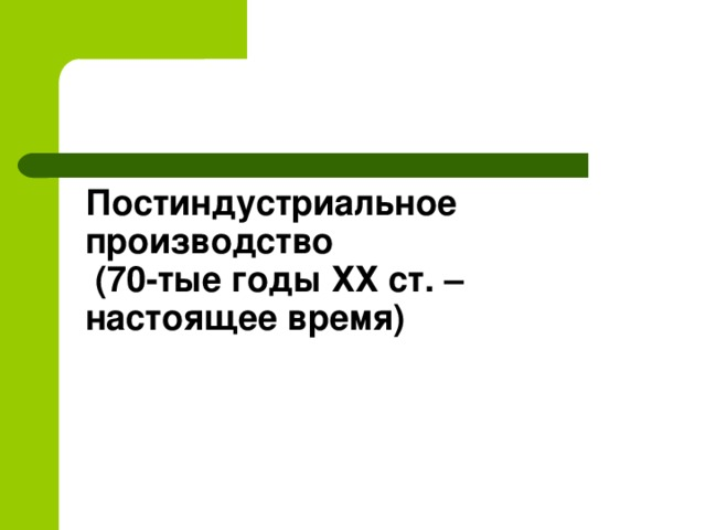 Постиндустриальное производство  (70-тые годы ХХ ст. – настоящее время)