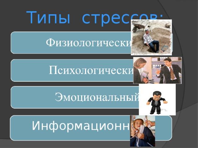 Типы стрессов:  Информационный