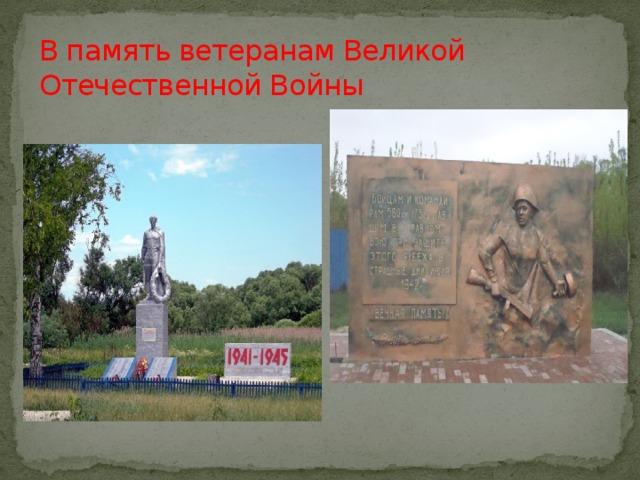 В память ветеранам Великой Отечественной Войны